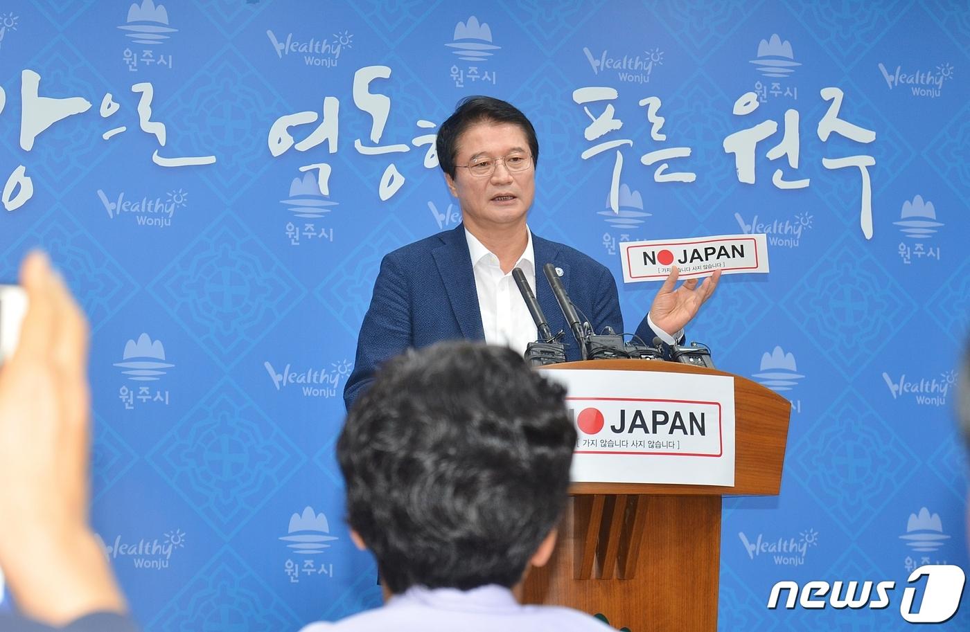 韓国・原州市長「ハハハハ!これが市民に3万枚配布する『日本製品不買ステッカー』だ!」 韓国の反撃始まる!