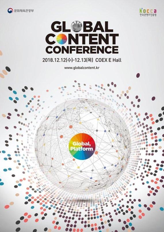 주최주관:문화체육관광부,한국콘텐츠진흥원 GLOBAL COTENT CONFERENCE 2018.12.12.(수)~12.13(목) COEX E Hall www.globalcontent.kr Global, platform
