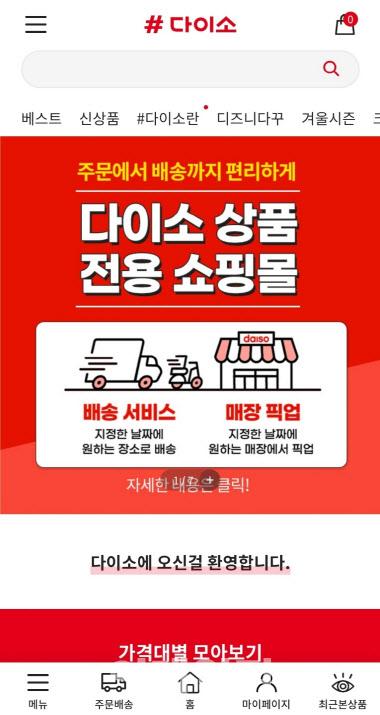 [단독] 올리브영 스타벅스 이어 '다이소'도 배달 나선다   인스티즈