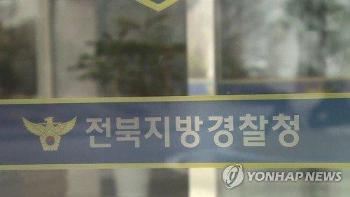 현직 순경, 동료와의 성관계 동영상 SNS에 유포 의혹