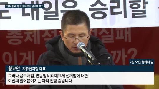 황교안 만류에···한국당 정미경·신보라 단식 5일 만에 종료