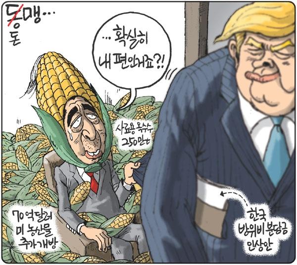 【朝日新聞】トランプ大統領、トウモロコシで上機嫌「日本の民間は政府の言うことをよく聞く。米国と違う」 YouTube動画>2本 ->画像>15枚