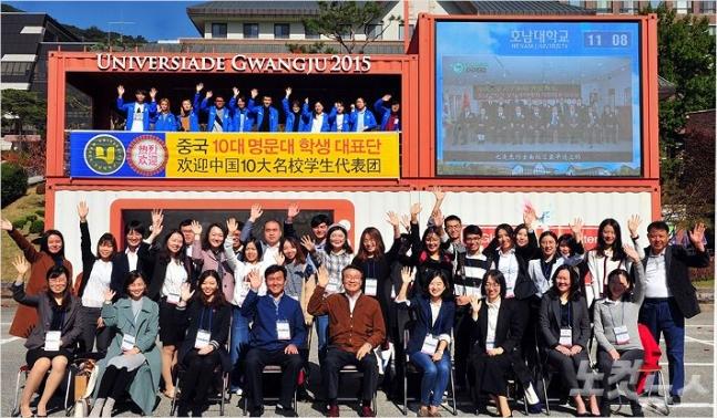중국 10대 명문대 대학생 기자단, 호남대 방문