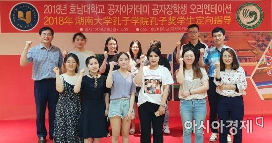 호남대, 中공자학원총부 '2018장학생' 11명 배출