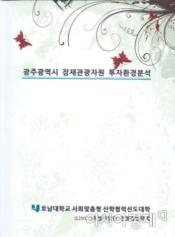 호남대 관광경영학과, 광주 관광자원 투자환경 분석집 발간