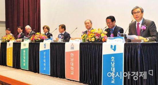 호남대 '제45차 한국지역대학연합회의' 개최
