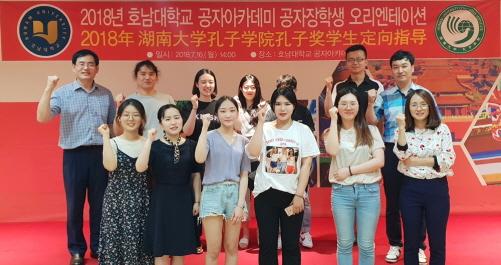호남대 재학생, 중국 공자학원총부 장학생 11명 선발