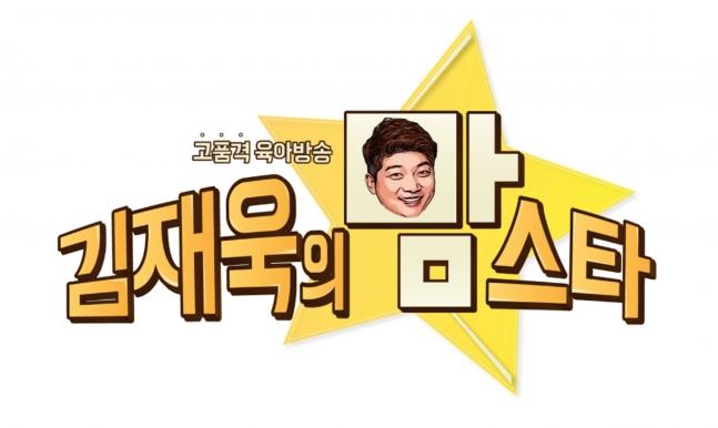 김재욱의 맘스타