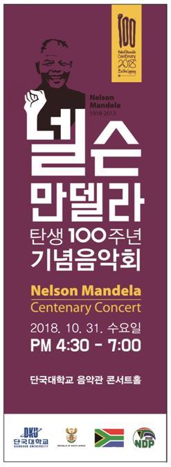 단국대, 넬슨 만델라 탄생 100주년 기념 음악회 개최