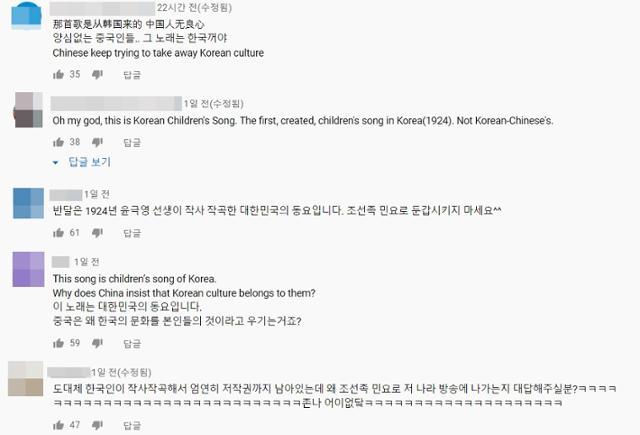 '반달'이 중국 민요?…中 예능까지 번진 '역사왜곡' 논란 | 인스티즈