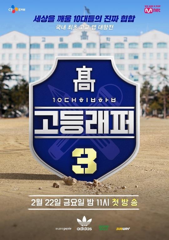 Mnet reportedly airing new survival program 'Teen Singer' admist voting rigging scandals | allkpop