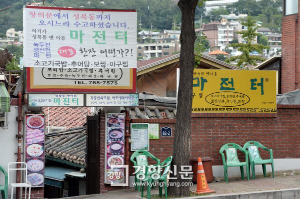 성북동 맛… '자연밥상' 이효재 추천 맛집