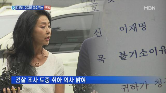 """[단독] 김부선 """"이재명 명예훼손 처벌 원치 않는다"""""""
