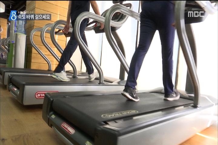 걷는 속도만 바꿔도 칼로리 '뚝' 다이어트 효과 '쑥'