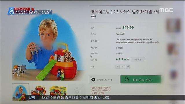 2배 비싼 수입 장난감 탓에 해외직구 급증