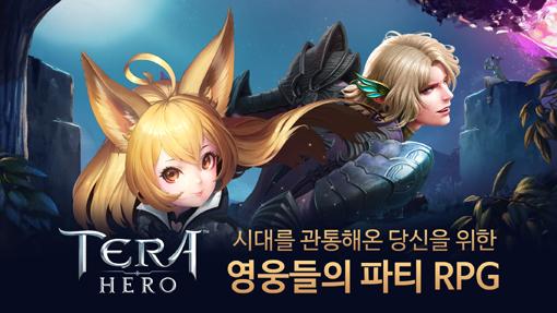 [김명근 기자의 게임월드] 모바일로 부활한 '테라' 영웅들