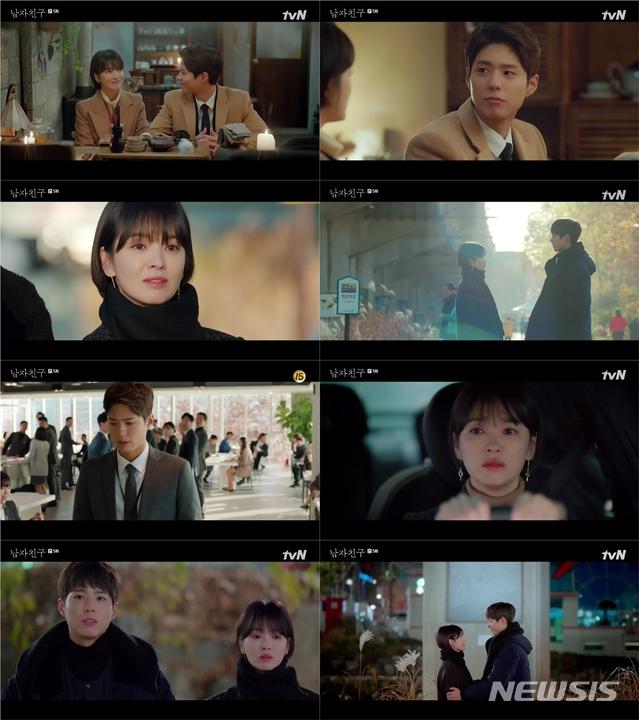 tvN '남자친구' 송혜교 박보검 관계 다시 시작하자 시청률 반등