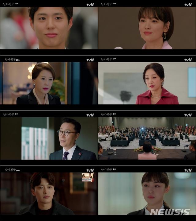 tvN '남자친구', SBS '황후의 품격' 앞에 고개 떨궈