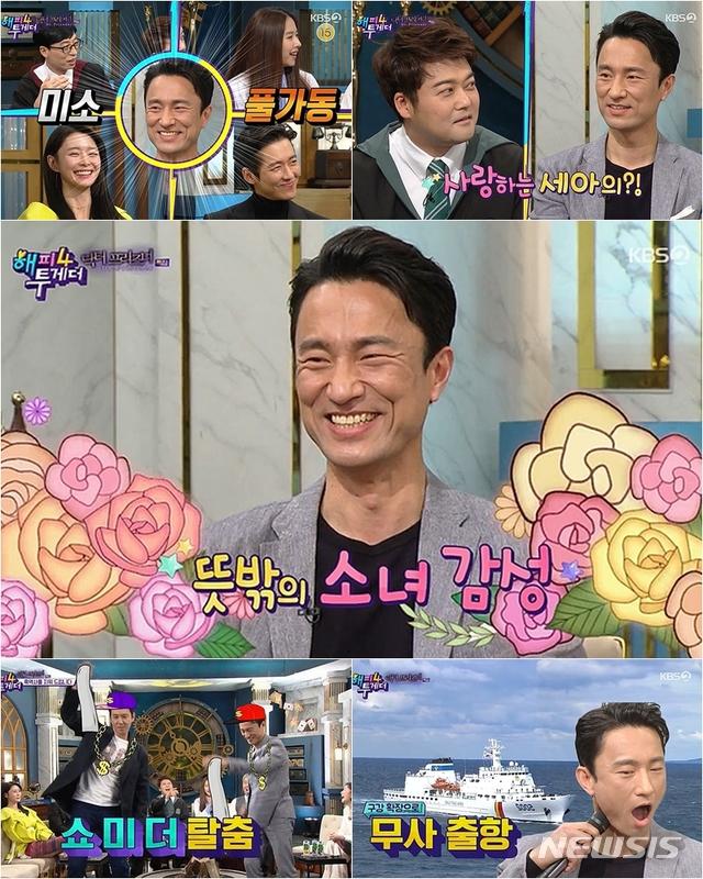 '해피투게더4' 김병철과 함께 해피, 지상파 예능 1위