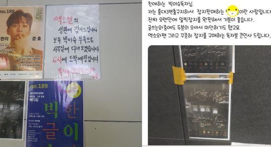 엑소(EXO) 컴백 자필 메시지에…노숙인 잡지 '빅이슈' 품귀 현상