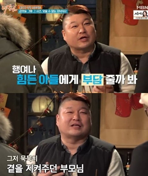 """강호동 부친상, 숙환 별세 아버지와 애틋한 추억...""""잊혀지지 않는 한끼"""""""