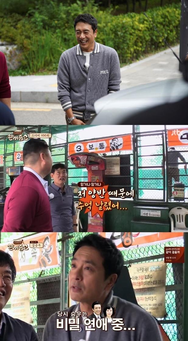 """'한끼줍쇼' 김승우 """"김남주와 비밀연애 당시 이경규 때문에 들킬 뻔"""""""