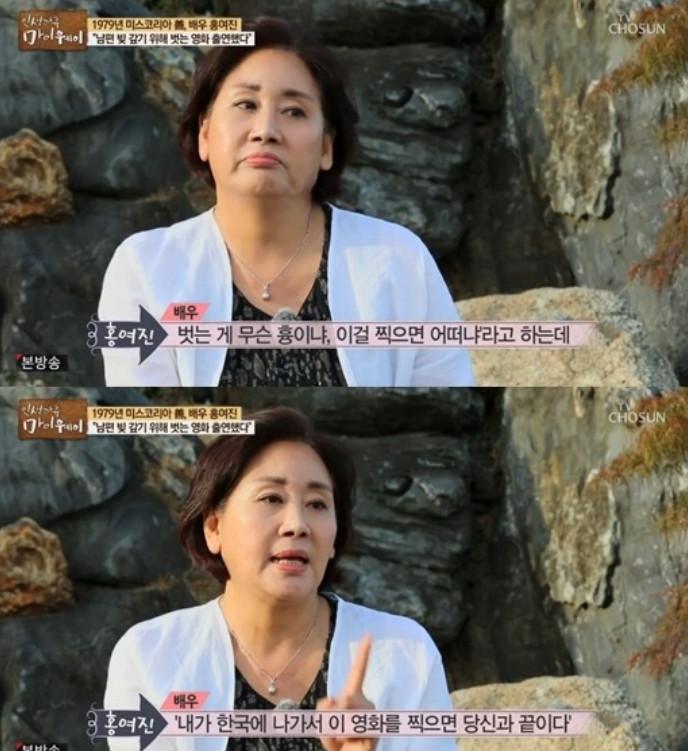 """`마이웨이` 홍여진 """"이혼? 남편의 에로영화 출연 종용 때문…죽고 싶었다"""""""