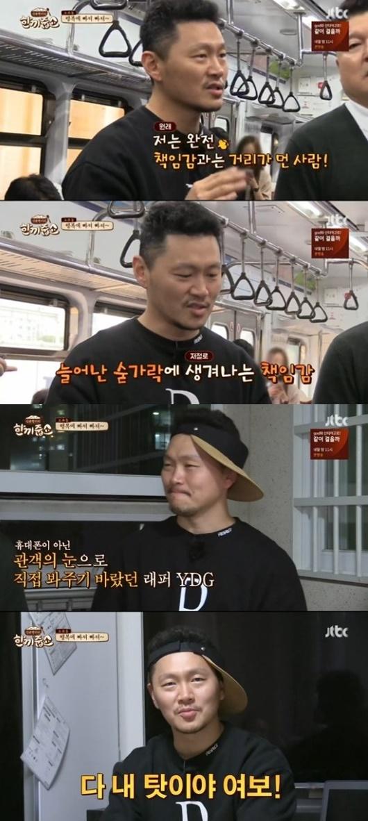 [툭-TV] '한끼줍쇼' 양동근을 변화시킨 아빠의 책임감