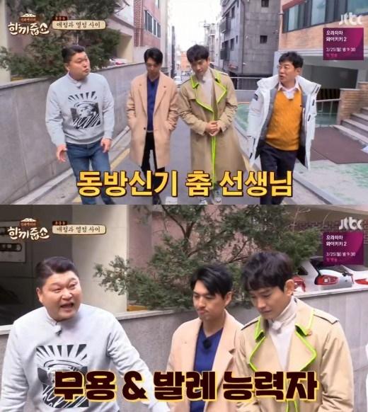"""온주완 """"동방신기 춤 선생님, 한국무용 전공"""" 반전과거 공개(한끼줍쇼)"""