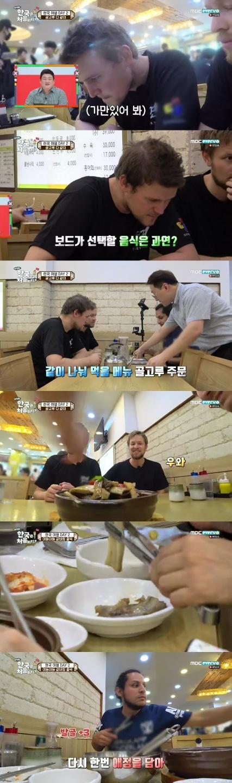 `어서와` 노르웨이 세 친구의 한국식 먹방…갈비찜·만둣국·냉면·흑돼지 클리어 [종합]