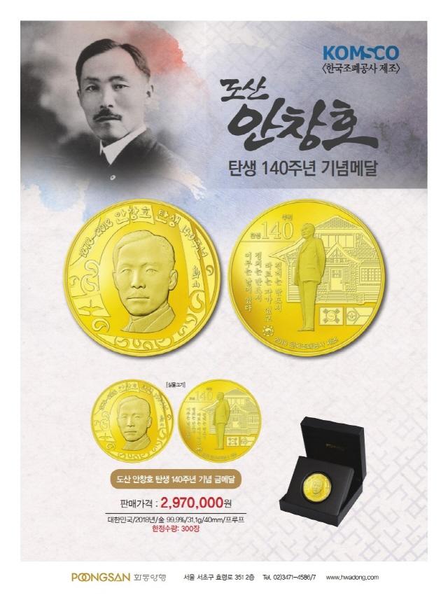 '도산 안창호 탄생 140주년 기념메달' 나온다