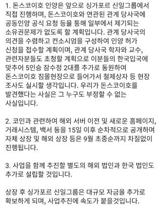 """돈스코이호와 관계 없다더니...싱가포르 신일그룹 """"직접 인양하겠다"""""""