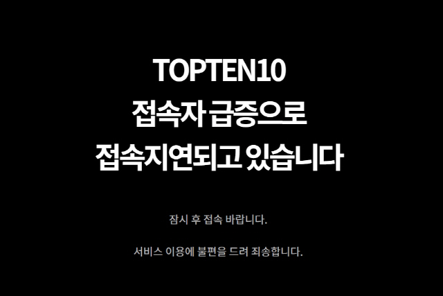 """탑텐 1+1 행사 이틀째에도 홈페이지 마비 """"트래픽 감당 안돼"""""""