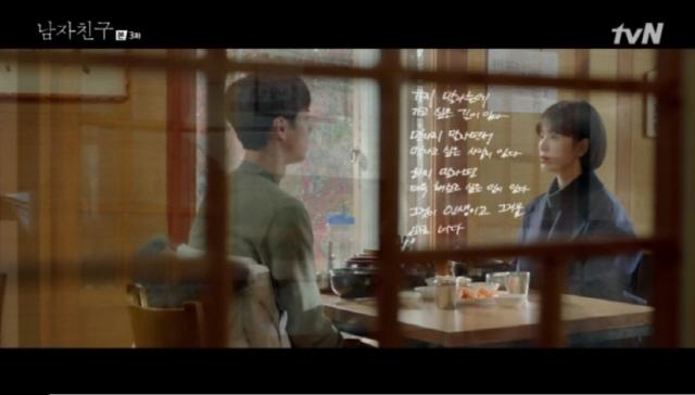 '남자친구' 박보검, 송혜교에 '꽃을 보듯 너를 본다' 시집 '애틋' 고백