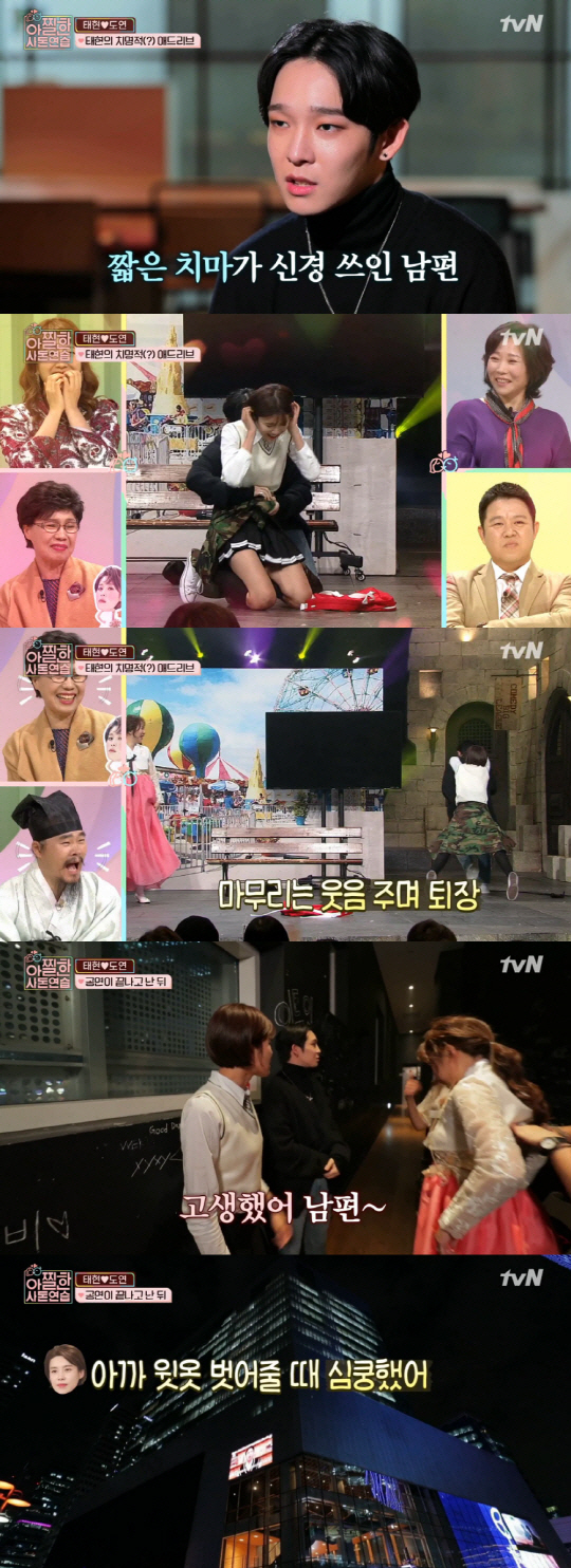 """'아찔한 사돈연습' 남태현, """"장도연 치마 너무 짧아서.."""" 겉옷 벗어줘 '심쿵 달달'"""