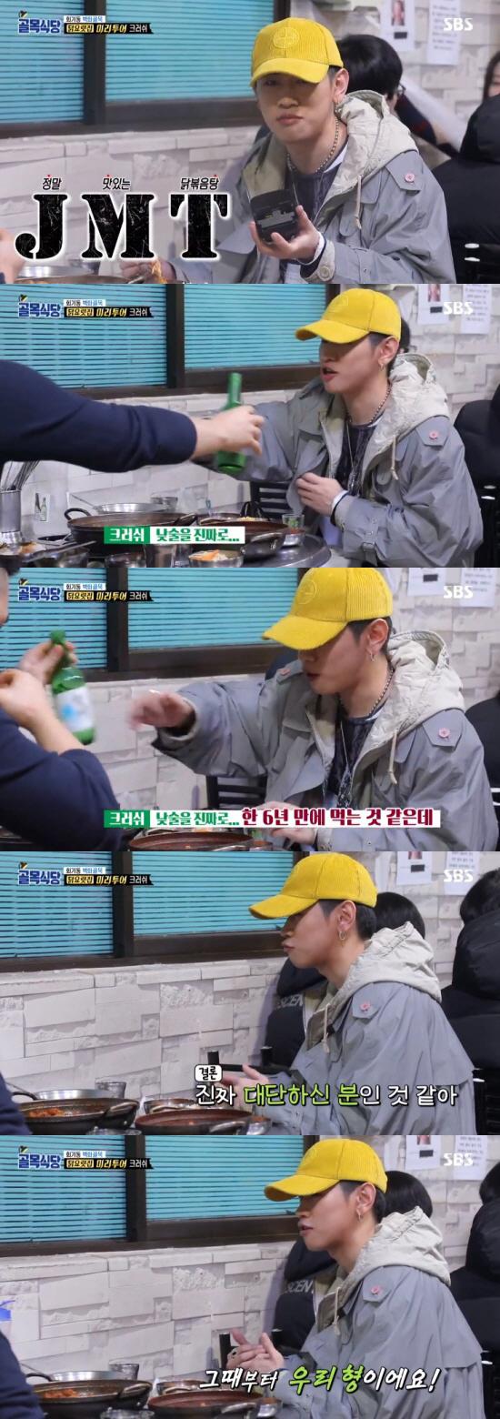 """'골목식당' 크러쉬, 닭요릿집 '미리투어' """"낮술 땡기는 맛...JMT!"""" 감탄 연발"""