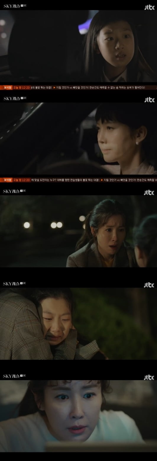 '스카이 캐슬' 이태란과 이지원, 송건희 일기 봤다...경악