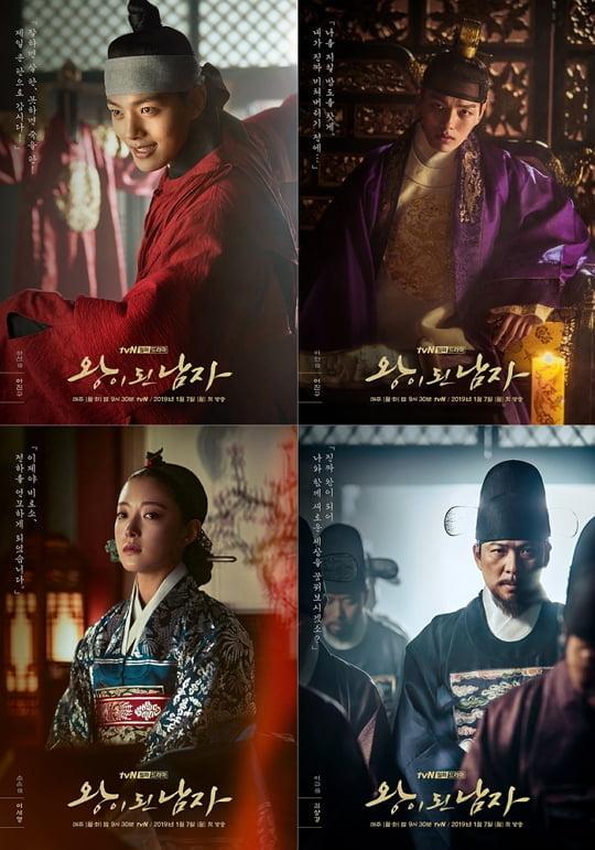 '왕이 된 남자' 여진구♥이세영, 해사한 로맨스! '기대만발'