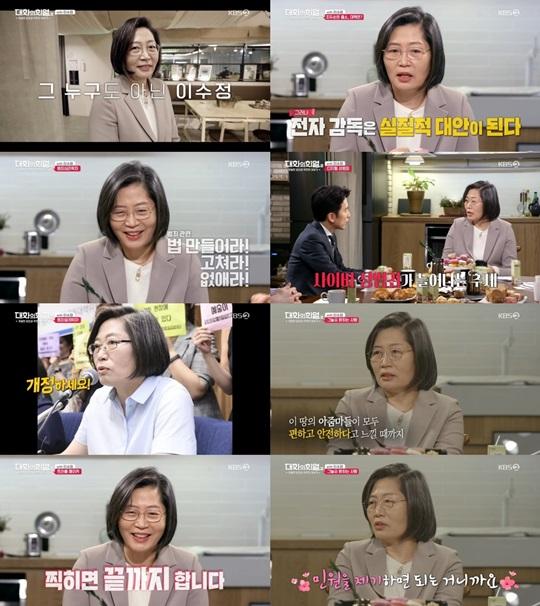'대화의희열2' 몰카,범죄심리학자 이수정이 본 대한민국 性범죄