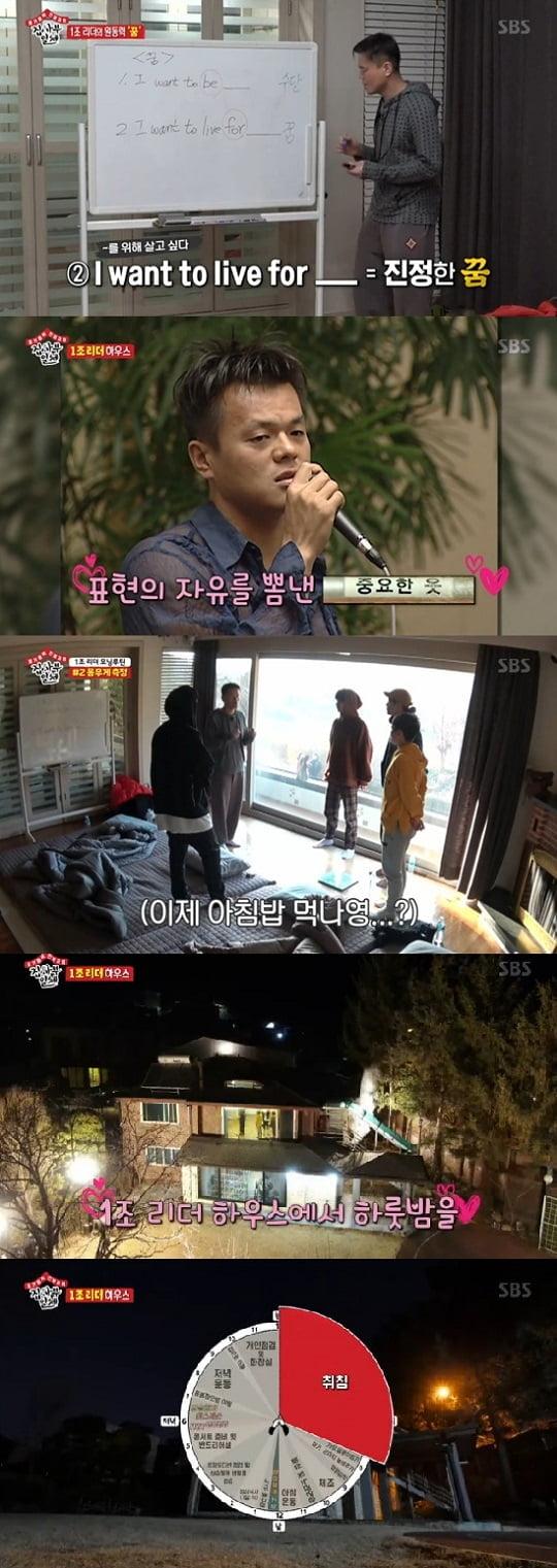"""'집사부일체' 박진영 """"꿈, 악착같이 살아야 될 이유"""""""
