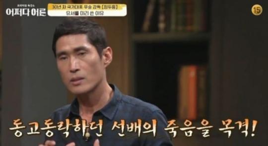 """정두홍 """"선후배 죽음에 유서 쓰고 스턴트"""""""