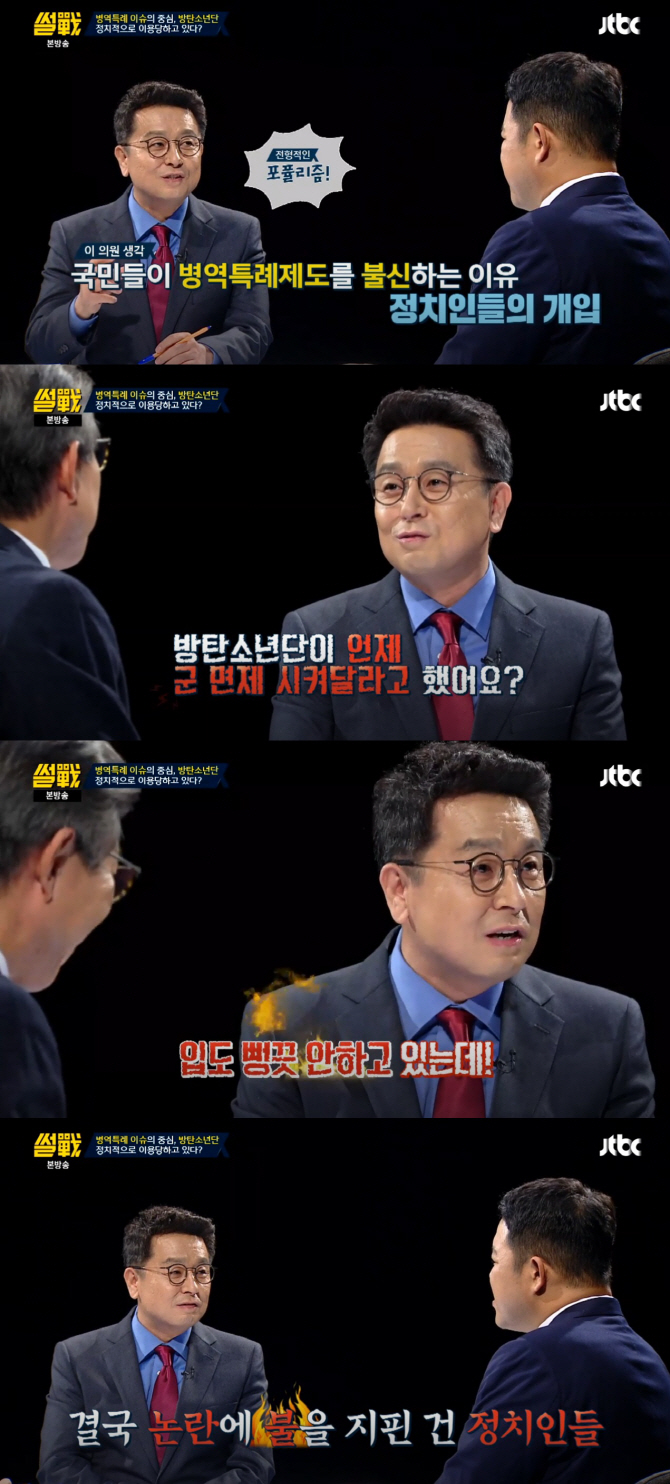 """'썰전' 이철희 """"방탄소년단이 군 면제해 달랬나? 입도 뻥긋 안 해"""""""
