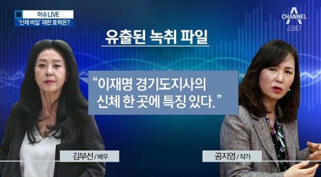 """김부선 """"이재명 몸에 큰 점"""" 발언, '스모킹 건' 될까? 전문가 의견은…"""