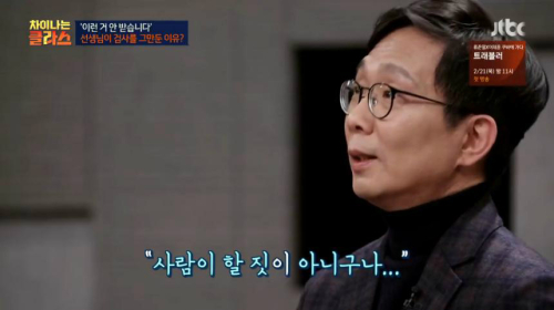 '차이나는 클라스' 김두식 교수, 검사 그만둔 사연