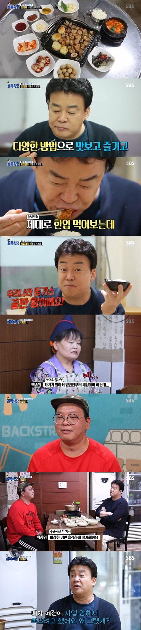 """`골목식당` 백종원, 충격 화법...""""더 망신당해야 해"""""""