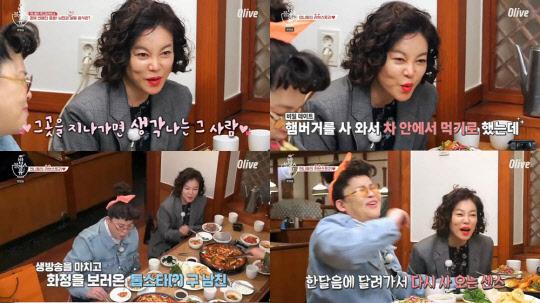 """최화정 옛남친 고백, """"유명가수라 차 안에서 비밀데이트..햄버거 먹었다"""""""