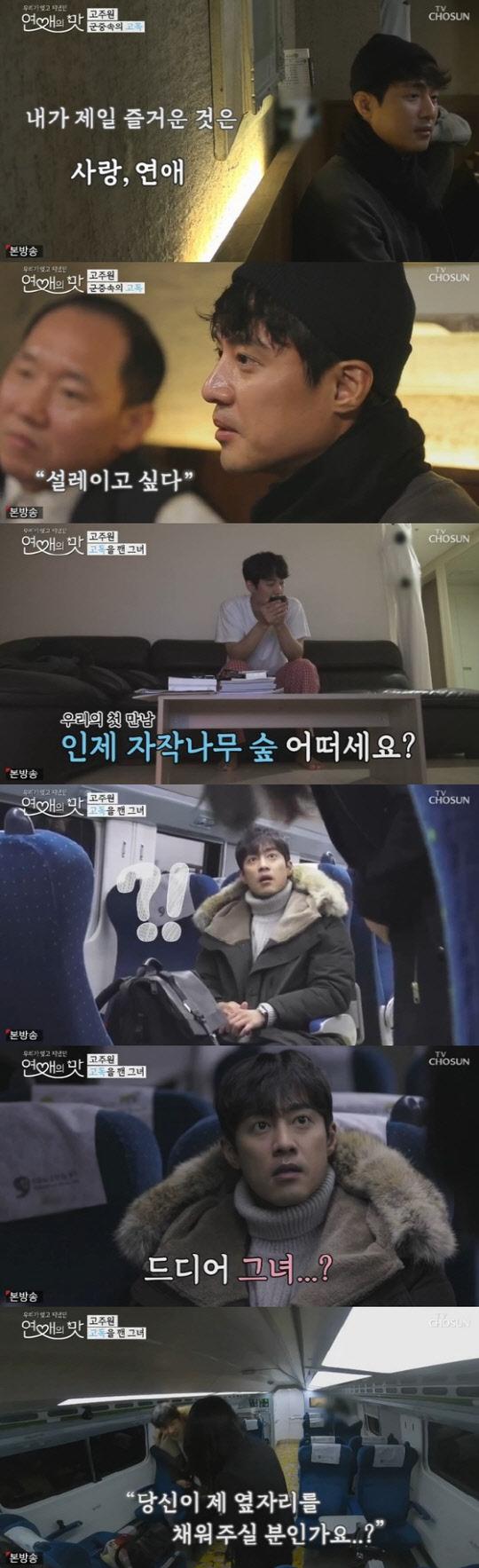 """'연애의 맛' 고주원에게 찾아온 소개팅女..""""제 옆자리 채워주실 분?"""""""