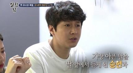김승현 가출, 엄마와 대립 이유? 딸 문제 때문