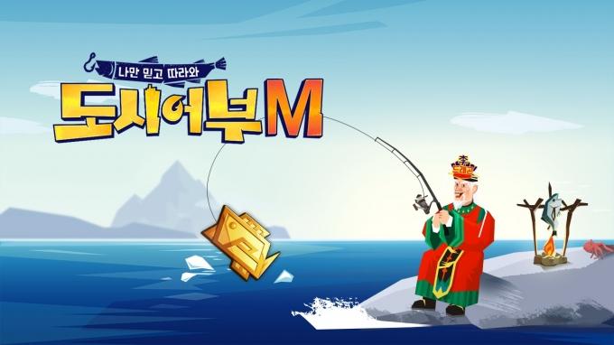 예능 '도시어부' 모바일 게임으로 나온다