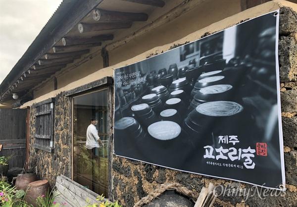 [탐방기] 제주의 자연과 역사가 빚은 전통주 '고소리술'